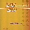 汉语纵横古代汉语(上)Jump High A Systematic Chinese Course Vol. 1