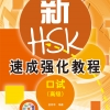 A Short Intensive Course of New HSK Speaking Test (Advanced Level) +MP3 新HSK速成强化教程(口试)(高级)(附光盘)