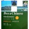 แบบเรียนภาษาจีน Boya Chinese Elementary Vol.1 (2nd ed.)