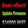 อัพเดท เฟริมแวร์ SJCAM_SJ4000_Firmware_v1.6 (2/3/2017)