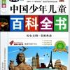 สารานุกรมจีนฉบับเยาวชน ตอนสถานที่น่าสนใจทางอารยธรรมประวัติศาสตร์
