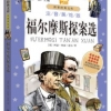 福尔摩斯探案选(注音美绘版) Sherlock Holmes Detective (Phonetic)