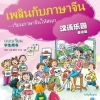 เพลินกับภาษาจีน + CD 汉语乐园学生用书(泰语版)(附盘) Chinese Paradise Student's Book +CD (Thai Edition)