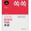 หนังสือคำศัพท์ TOPIK Korean Vocabulary 40 day (ระดับต้น) (2016)