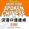 短期强化系列:汉语口语速成(第2版)(英文注释本)中级篇 Short-term Spoken Chinese Intermediate (2nd Edition) - Textbook