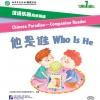 汉语乐园同步阅读(第1级):他是谁(MPR可点读版) Chinese Paradise—Companion Reader (Level 1): Who Is He + MPR