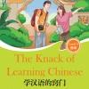 หนังสืออ่านนอกเวลาภาษาจีนเรื่องเคล็ดลับของการเรียนภาษาจีน + CD
