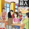 หนังสืออ่านนอกเวลาภาษาจีนเรื่อง Muton's Love 4 基因超人(4)