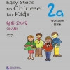 轻松学中文(少儿版)(英文版)练习册2a Easy Steps to Chinese for Kids(English Edition)Workbook 2a