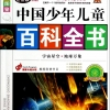 สารานุกรมจีนฉบับเยาวชน ตอนระบบจักรวาลดวงดาวโลก