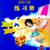 快乐汉语练习 第2版 泰语版 第2册 Kuaile Hanyu Workbook 2 (Second Edition) (Thai edition)