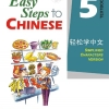 Easy Steps to Chinese Textbook Vol. 5 + CD 轻松学中文5(课本)(附光盘1张)
