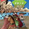 หนังสืออ่านนอกเวลาภาษาจีนเรื่องสามก๊ก ตอนโจโฉแตกทัพเรือ 汉语分级读物(第2级):三国演义(3赤壁之战)