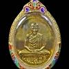 เหรียญหลวงพ่อเกษม เขมโก กะไหล่ทอง กรรมการ ออกวัดพลับพลา ปี17 เลี่ยมเงิน ชุบทองลงยา รับประกันกระไหล่ทองเดิม สวยๆ เลย