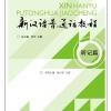 Xin Hanyu Putonghua Jiaocheng TINGJIPIAN (新汉语普通话教程 听记篇 +MP3)
