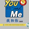 我和你1(海外篇)练习册(含1MP3)You and Me 1- Learning Chinese Overseas: Workbook+MP3 แบบฝึกหัดแบบเรียนภาษาจีน You and Me 1 (Workbook)+MP3