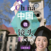 中国微镜头:汉语视听说系列教材.中级.上. 校园篇 China Focus - Chinese Audiovisual-Speaking Course Intermediate Level I: Campus Life