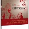 中国文化欣赏读本(上)(汉英对照) Exploring Chinese Culture - A Chinese Reader Vol. 1