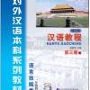 แบบเรียนภาษาจีน Hanyu Jiaocheng 3-1 (3上) 汉语教程(修订本)第3册(上)(附MP3光盘1张)