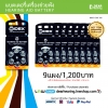 Promotion ValuePack9-Hearing aid Battery No.13
