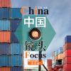 中国微镜头:汉语视听说系列教材.中级.下.商贸篇 China Focus: Chinese Audiovisual-Speaking Course Intermediate Level (II) Business