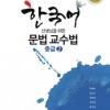 한국어 선생님을 위한 문법 교수법 중급. 2 Teaching Method for Korean Grammar for Teachers, Intermediate Level 2