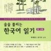 술술풀리는 한국어 읽기(중 고급) 한국어능력시험 Korean Language Reading (Intermediate) Proficiency Test (TOPIC) 2