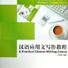 汉语应用文写作教程 A Practical Chinese Writing Course