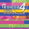 New Target Spoken Chinese Language 4 + MP3 新目标汉语:口语课本 4 (含1MP3)