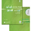 汉语 纵横 听力课本1(附听力录音文本及参考答案,含1MP3)Jump High - A Systematic Chinese Course Listening Textbook 1+MP3