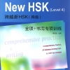 หนังสือข้อสอบ HSK ระดับ 4 + CD (ทดสอบความเข้าใจและการเขียน)