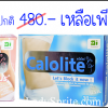 Calolite (คาโลไลท์) 30แคปซูล + Slenda Plus (สเลนด้า พลัส) 30แคปซูล