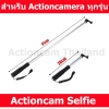 Actioncam Selfie stick Monopod for SJCAM (Silver)