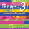 New Target Chinese Spoken Language 3 + MP3 新目标汉语:口语课本 3 (含1MP3)
