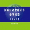 国际汉语教师证书备考指南(汉语知识篇) International Chinese Teacher Certificate Preparation Guide (Chinese Knowledge)