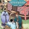 汉语学习者分级读物(三级)历史故事三:管仲与齐国的故事Graded Readers for Chinese Language Learners (Level 3) Historical Stories 3: The Story of Guan Zhong and Kingdom Qi