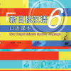 New Target Chinese Spoken Language 6 + MP3 新目标汉语口语课本 6 (附MP3光盘)