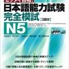 Japanese Language Proficiency Test N5-Complete Mock Exams+3CD