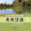 แบบเรียนภาษาจีน ภาษาจีนวันละนิด เล่ม 5 + MPR 天天汉语——泰国中学汉语课本 5 + MPR Everyday Chinese—Chinese Course Book for Middle Schools in Thailand 5+MPR
