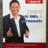 กลยุทธ์ภาษี SMEs & ธุรกิจครอบครัว