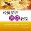 Business Chinese Reading + MP3 经贸汉语阅读教程(附光盘)