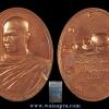 เหรียญบล็อกกษาปณ์ 6 รอบ พิมพ์เล็ก พระอาจารย์เปลี่ยน ปญฺญาปทีโป วัดอรัญญวิเวก (บ้านปง)