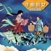 หนังสืออ่านนอกเวลาภาษาจีน เรื่องหนุ่มเลี้ยงโคกับสาวทอผ้า 学汉语分级读物(第1级):牛郎织女