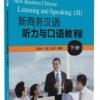 新商务汉语教程:新商务汉语听力与口语教程 (下册)(附光盘) New Business Chinese Listeninng & Speaking Vol. 2 + CD