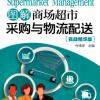 Supermarket Shopping Logistic & Distribution 图解商场超市采购与物流配送(实战精华版)