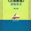 Hanyu Jiaocheng Teacher's Book Level 3 汉语教程教师用书3