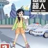 หนังสืออ่านนอกเวลาภาษาจีนเรื่อง Muton's Love 2 基因超人(2)