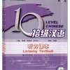 Ten Level Chinese (Level 7) : Listening Textbook + MP3 拾级汉语(第7级)(听力课本)(附MP3光盘1张)