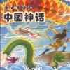 หนังสือตำนานเทพของจีน
