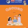 My family in China : หนังสืออ่านนอกเวลาภาษาจีนชุด Smart Cat